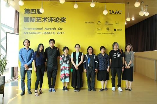 第四届国际艺术评论奖出席嘉宾合影
