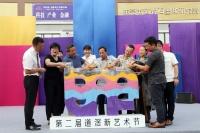 第二届道滘新艺术节开幕,探索艺术小镇的新模式,马秋莎,范明正,焦雪雁,高艳津子