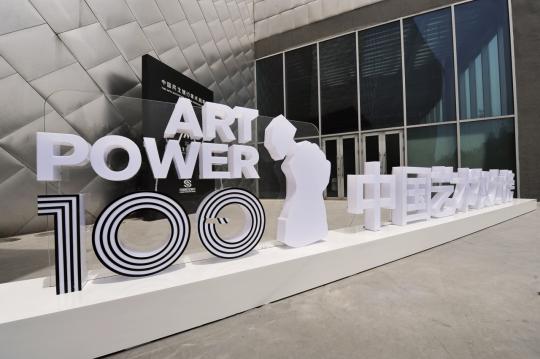 中国艺术权力榜颁奖典礼现场