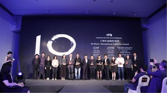中国艺术权力榜十周年画廊特别奖