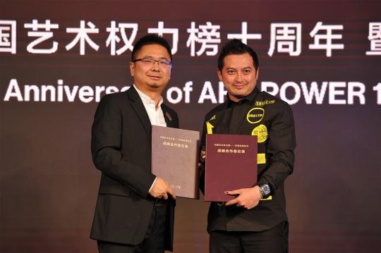 中国艺术权力榜 华谊启明东方战略合作发布