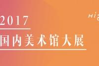 全国38家艺术机构展览清单,能否引爆2017年度热点?