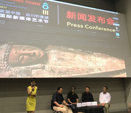 """""""中国合川·钓鱼城国际新媒体艺术节""""在尤伦斯当代艺术中心召开新闻发布会"""