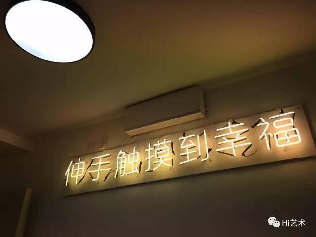 《伸手触摸到幸福》165×35cm霓虹灯 PVC板 2017