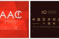 AAC&权力榜,两份榜单提示的中国当代艺术圈