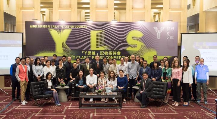 """Y思维""""及第二届""""Y设计展""""获得各界代表出席记者招待会,活动即将于7月隆重登场。"""