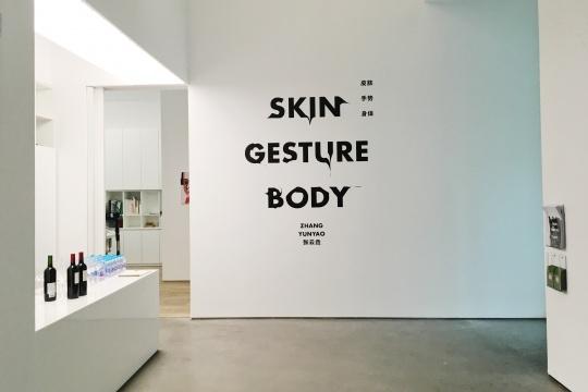 """""""张云垚个展   皮肤、手势、身体"""" 于上海西岸东画廊开幕"""