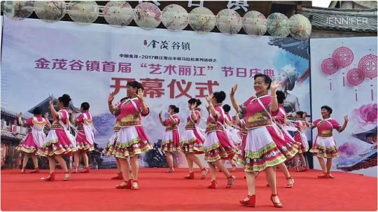 """金茂谷镇举行""""艺术丽江""""开幕式,带来了丽江民族民间文艺表演"""
