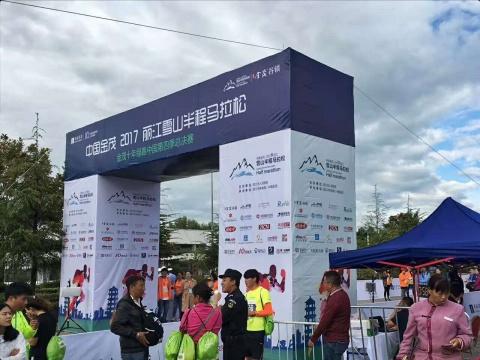 中国金茂 2017 丽江雪山半程马拉松