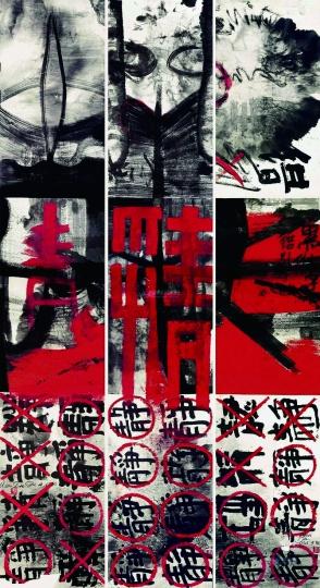 谷文达《两种文化形态杂交的戏剧性B1-B3 》 537×94cm×3 宣纸 墨 白梗绢装裱 1986  成交价:1495万元北京匡时2013秋拍