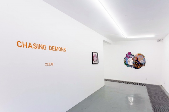 """艺术家刘玉姗的最新个人项目""""Chasing Demons""""在草场地应空间开幕"""