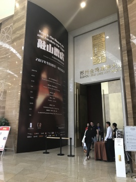 """苏州金鸡湖美术馆""""敲山震虎——中国青年雕塑家邀请展"""""""