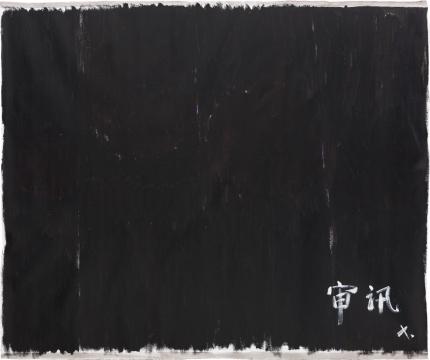"""何为正义 博而励画廊廖国核个展""""恶克斯"""""""