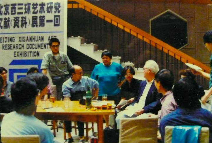 1991年已在《画廊》杂志任编辑的王璜生参加北京西三环当代艺术文献展研讨会