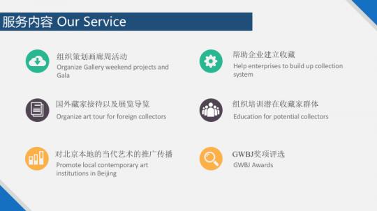 画廊周北京服务内容