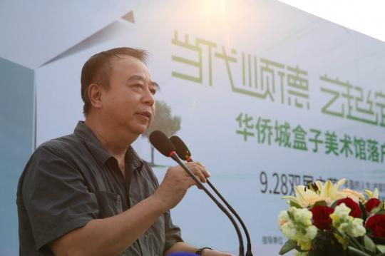 广州美术学院副院长王跃生在开幕式上致辞