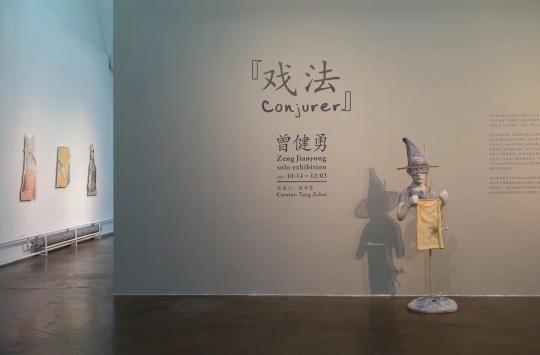 """索卡艺术中心曾健勇""""戏法""""展览现场"""