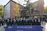 现代汽车文化中心开馆暨首届Hyundai Blue Prize年度艺术大奖颁奖仪式亮相798