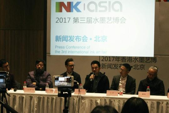 水墨艺博2017北京发布会现场