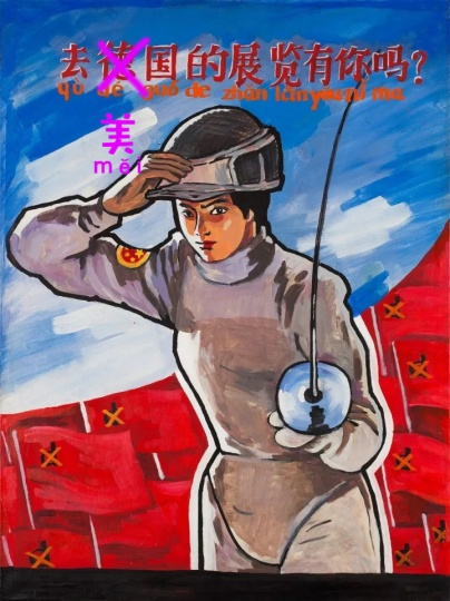 原图为颜磊作品《去德国的展览有你吗》,1996