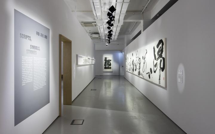"""香港M+博物馆""""似重若轻——M+水墨藏品""""展览现场"""