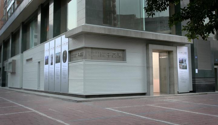 2007-2013年,位于成都芳沁街85号的千高原艺术空间