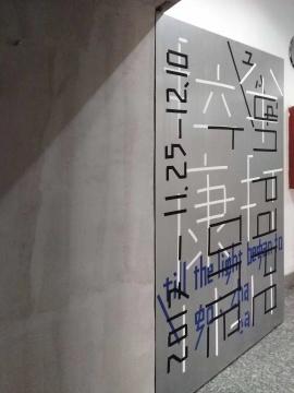zapbeijing空间入口处