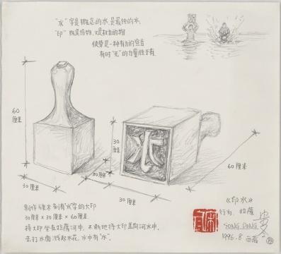 宋冬 《印水》(行为)手稿 26.5x29cm 纸上铅笔 1996