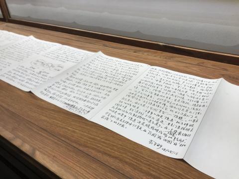 黄永砯《桃花源记》尺寸可变手稿2008