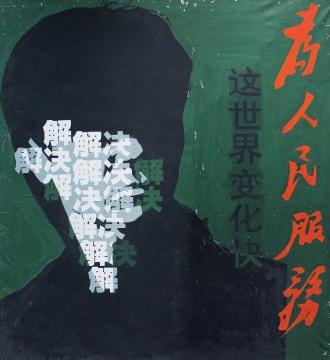 舒群《文化POP系列·崔健D》 130×120cm 布面油画 1991  估价:RMB 1,500,000-2,000,000