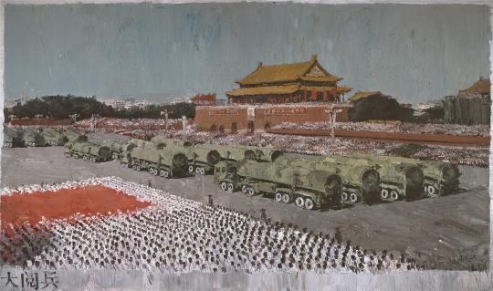 吕山川《大阅兵》300 cm x 500 cm 布面油画 2009  图片由艺术家提供