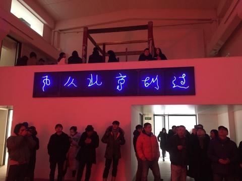 《风从北京刮过》 90×90cm 丙烯、霓虹灯与综合材料于亚麻布 2017