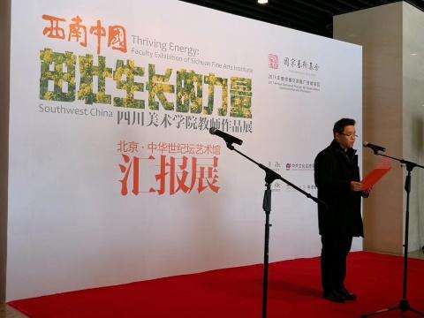 四川美术学院院长庞茂琨在开幕式上致辞