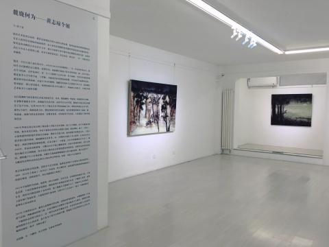"""復言社""""麓鹿何为——黄志琼作品展""""现场作品"""