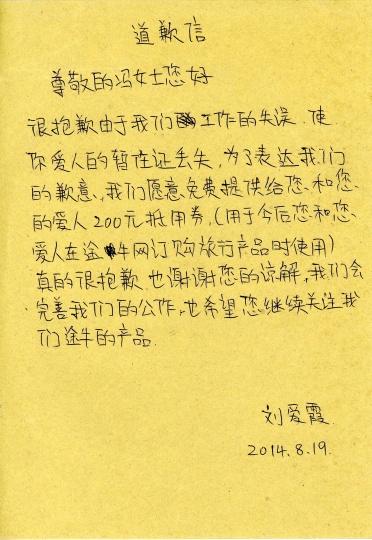 冯琳 《道歉信》 尺寸不等纸,笔 2013-2014