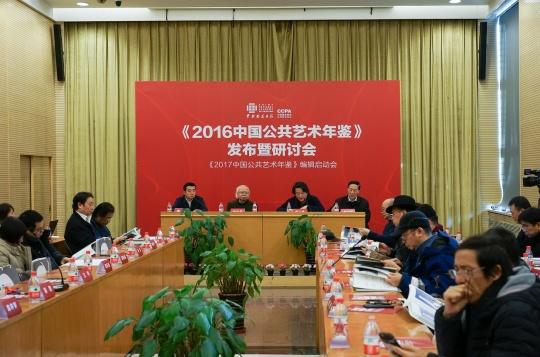 《2016中国公共艺术年鉴》发布暨研讨会举行,中国国家画院张江舟副院长出席致辞