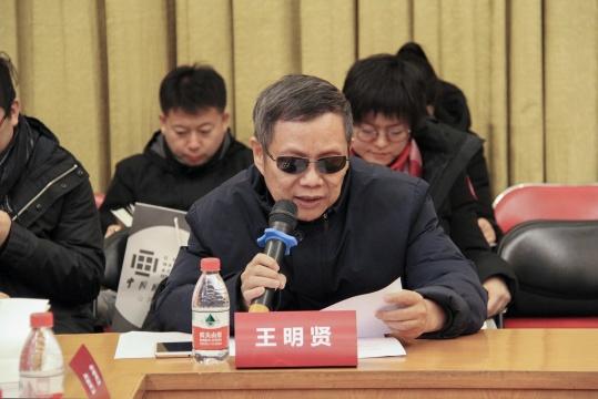 《中国公共艺术年鉴》主编王明贤发布暨研讨会致辞