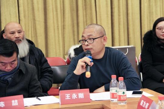 《中国公共艺术年鉴》出品人王永刚发布暨研讨会致辞