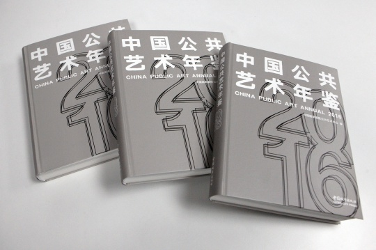 《2016中国公共艺术年鉴》