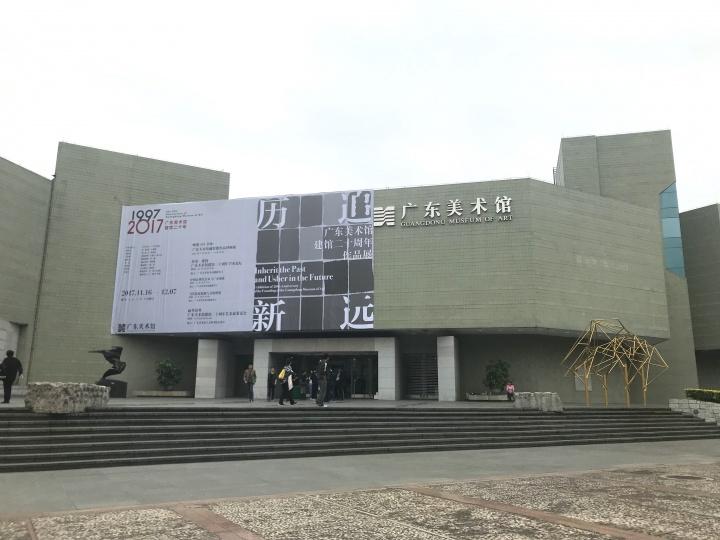 广东美术馆的20年,也是广州当代艺术的20年