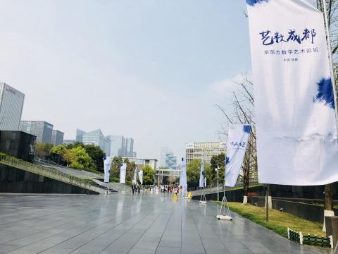 """""""艺数成都-京东方数字艺术论坛""""外景"""