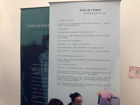赵伊人多年钢琴培训经验攒成十六个问题,是服务也是追询