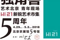 """打造新锐艺术""""独角兽"""",艺术北京&Hi艺术五月联手"""