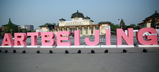 """5月去农展馆看""""艺术北京"""",已经成为一种职业习惯"""