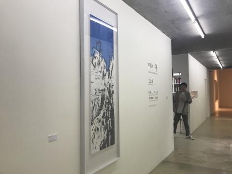 """前波画廊 王公懿""""笔墨等于零""""展览现场"""