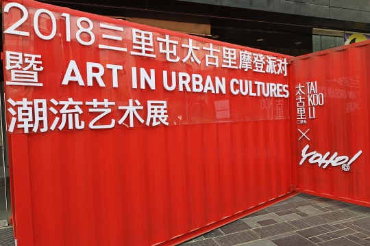 """""""Arts In Urban Cultures潮流艺术展""""入口"""