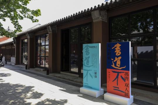 东景缘画廊