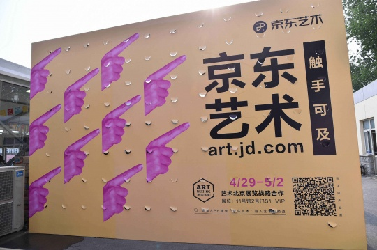 京东艺术联手艺术北京,打造线上艺博会