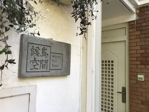 位于住宅区的北京候鸟空间于2017年夏天启动,此次为该空间呈现的第四个项目