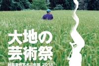 全世界最好玩的户外艺术节首次海外发布会在京揭幕!2018越后妻有大地艺术节携中国艺术季亮相